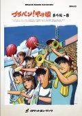 吹奏楽譜 ブラバン!甲子園  番外編- 8 (2015年の高校生に贈る選曲で!)《吹奏楽 楽譜》【2015年新譜】
