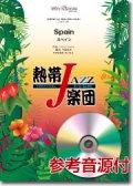 吹奏楽譜 Spain(スペイン)[参考音源CD付] /熱帯ジャズ楽団 【2015年8月取扱開始】