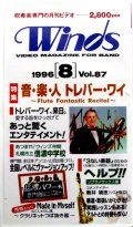 在庫処分ビデオ 吹奏楽専門月刊ビデオ Winds 1996-8月号