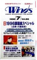 在庫処分ビデオ 吹奏楽専門月刊ビデオ Winds 1996-7月号