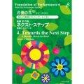 吹奏楽譜 合奏の花(吹奏楽)シリーズ4 ネクスト・ステップ/後藤 洋【2015年10月取扱開始】