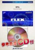 フレックス吹奏楽譜  RPG/SEKAI NO OWARI(arr.下田和輝)【2015年8月取扱開始】