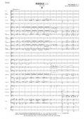 吹奏楽譜 舞踏組曲 より II,V,Finale[小編成版](バルトーク/前田卓)【2016年1月取扱開始】