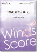 吹奏楽譜 交響曲1997「天、地、人」より 作曲: 譚盾 編曲: 天野正道 【2016年6月17日発売】