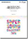 吹奏楽譜 Jazz コレクション Vol.1 〜映画「となりのトトロ」より〜 編曲: 辻 峰拓【2016年6月取扱開始】