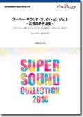 吹奏楽譜 スーパー・サウンド・コレクション Vol.1 〜古賀政男作品集〜 【2016年6月取扱開始】
