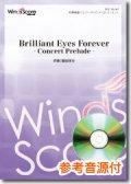 吹奏楽譜 Brilliant Eyes Forever - Concert Prelude - 作曲: 福田洋介  【2016年9月取扱開始】