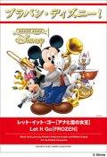 吹奏楽譜 ブラバン・ディズニー!レット・イット・ゴー【アナと雪の女王】  【2016年10月取扱開始】