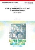 吹奏楽譜 アシタカとサン -Piano Solo Feature-〈映画「もののけ姫」より〉【2017年5月取扱開始】
