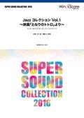 吹奏楽譜 Jazz コレクション Vol.1 〜映画「となりのトトロ」より〜【2017年5月取扱開始】