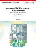 吹奏楽譜 スーパー・サウンド・コレクション Vol.2 〜魔女の宅急便組曲〜〈映画「魔女の宅急便」より〉【2017年5月取扱開始】