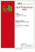 吹奏楽(金管バンド)譜 J.B.クラブコレクション Vol.6 【模範演奏・パート譜・ドリルフォーメーションPDFデータCD-ROM付】   【2017年5月取扱開始】