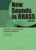 吹奏楽譜 NSB第45集 デイドリーム・ビリーバー   【2017年5月取扱開始】
