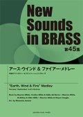 吹奏楽譜 NSB第45集 アース・ウィンド&ファイアー・メドレー    【2017年5月取扱開始】