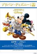 吹奏楽譜 ブラバン・ディズニー!2 ピクサー・メドレー 【2017年5月取扱開始】