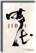 吹奏楽譜 JIDAI(時代) 作曲/S,メリロ