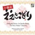 CD 小編成ええとこどり:喜歌劇「メリー・ウィドウ」セレクション ★J.スウェアリンジェン『セレブレーション〜管楽器と打楽器のための』収録
