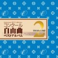 CD コンクール自由曲ベストアルバム2: 「白鳥の湖」(2010年 2月12日発売)