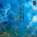 CD スタジオジブリ吹奏楽作品集 風の谷のナウシカ/東京佼成ウインドオーケストラ (2009年3月25日発売)