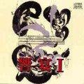 CD 21世紀の吹奏楽「響宴 I」〜新作邦人作品集〜(2枚組)