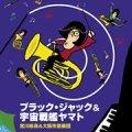 CD ブラックジャック&宇宙戦艦ヤマト/宮川彬良&大阪市音楽団 (2009年3月25日発売予定)