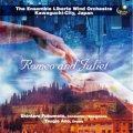 CD 「ロメオとジュリエット」〜その愛と死 アンサンブルリベルテ吹奏楽団(2009年6月5日発売)