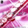 CD 「KANGAKU Vol.4」 2000〜2002日本管楽合奏コンテスト・セレクション