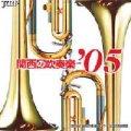 CD 関西の吹奏楽05 Vol.3