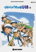 吹奏楽譜 ブラバン!甲子園 U18-3