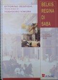 吹奏楽譜 シバの女王、ベルギス第2部 作曲/レスピーギ 編曲/木村 吉宏