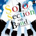 CD  ソロ&パートwithバンド ポップス曲集(2010年8月20日発売)
