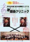 DVD 2008年度全日本吹奏楽コンクール課題曲クリニックDVD(2008年4月11日発売)