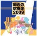 CD 関西の吹奏楽2009(3枚組) (2009年10月3日発売)
