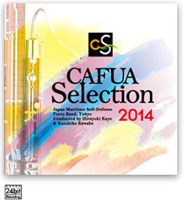 CAFUAセレクション2014 吹奏楽コンクール自由曲選 「PN/チェコ組曲」 CD予約開始!