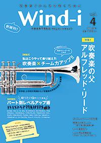 吹奏楽専門誌 Wind-i vol.4が、8年ぶりに復活!