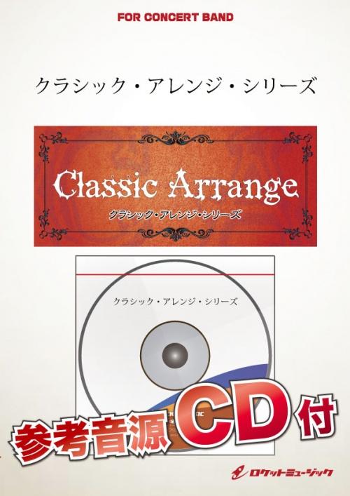 アーノルド作曲 第6の幸福をもたらす宿 瀬尾先生編曲版 復活発売!!