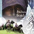 CD ARABIAN KNIGHTS: HAFABRA MUSIC VOL. 30  (ハファブラミュージック新譜音源2010)