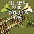 ◆◇赤札市◇◆ CD 全日本吹奏楽コンクール2006 中学校編1 (2006年12月5日発売)