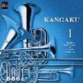 CD  「KANGAKU Vol.1」 1995〜1997日本管楽合奏コンテスト・セレクション