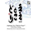 CD ええとこどり VOL. 3: 福島弘和:シンフォニエッタ第2番「祈りの鐘」(2011年4月23日発売)