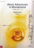 吹奏楽譜 「不思議の国のアリス」 Alice's Adventures in Wonderland 作曲/ 広瀬 勇人