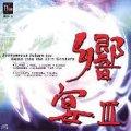 CD 21世紀の吹奏楽「響宴III」〜新作邦人作品集〜 (2枚組)