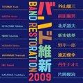 CD バンド維新2009 ウィンドアンサンブルの現在/航空自衛隊航空中央音楽隊 (2009年5月27日発売予定)