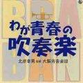 CD わが青春の吹奏楽/大阪市音楽団