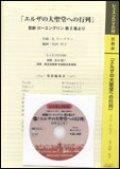 吹奏楽譜 エルザの大聖堂への行列(DVD付) R.ワーグナー/内田祥子(編曲)