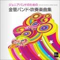 CD ジュニアバンドのための「金管バンド・吹奏楽曲集」(2012年2月27日発売)