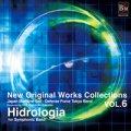 CD ニュー・オリジナル・コレクションvol.6「水文 吹奏楽のための」(2012年2月29日発売)