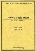 吹奏楽スコア アラディン組曲 全曲版 作曲/ ニールセン 編曲/戸田 顕