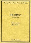 吹奏楽スコア 序曲 南国にて 作曲/ エルガー 編曲/鈴木 栄一