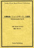 吹奏楽スコア 交響組曲 「シェヘラザード」全曲版 作曲/  リムスキー・コルサコフ 編曲/ 鈴木 栄一